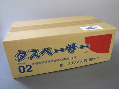 【塗装/機械・その他】タスペーサー 02 ブラウン 500個入り