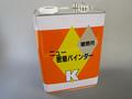 【塗料品/機械・その他】ニュー密着バインダー K 3.7L