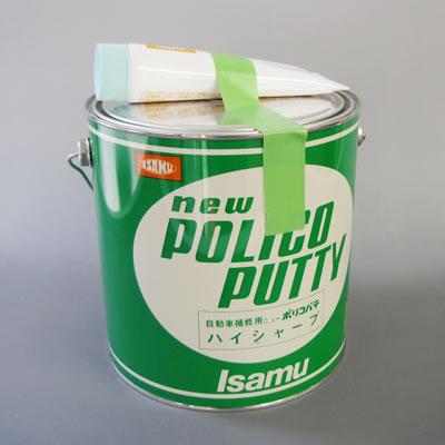 【塗装/機械・その他】ニューポリコパテ ハイシャープ 4kg