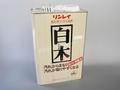 【塗装/機械・その他】乳化性ワックス液状 白木用ワックス 4L