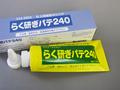 【塗装/機械・その他】らく研ぎパテ240 400g