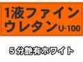 【塗料品/上塗り】1液ファインウレタンU−100 5分艶有ホワイト /15kg