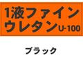 【塗料品/上塗り】1液ファインウレタンU−100  ブラック / 15kg