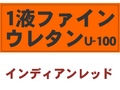 【塗料品/上塗り】1液ファインウレタンU−100  インディアンレッド / 15kg