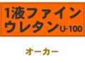【塗料品/上塗り】1液ファインウレタンU−100  オーカー / 15kg