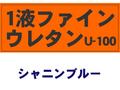 【塗料品/上塗り】1液ファインウレタンU−100  シャニンブルー / 15kg