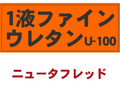【塗料品/上塗り】1液ファインウレタンU−100  ニュータフレッド  / 15kg