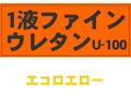 【塗料品/上塗り】1液ファインウレタンU−100  エコロエロー  / 15kg