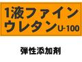【塗料品/添加剤】1液ファインウレタンU−100 弾性添加剤  / 0.75kg