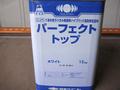 【塗料品/水性/上塗材】パーフェクトトップ ホワイト 15kg