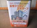 【塗料品/水性/下塗り】水性シリコンエポサーフ ホワイト 15kg
