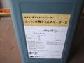 【塗料品/水性/下塗り】水性シミ止め シーラー2 15kg