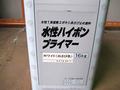 【塗料品/水性/さび止め】水性ハイポンプライマー ホワイト(白さび色) 16kg
