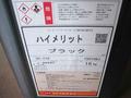 【塗料品/メラミン樹脂焼付塗料】ハイメリット ブラック 16kg