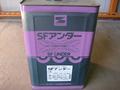 【塗料品/下地調整塗材】SFアンダー 白 20kg