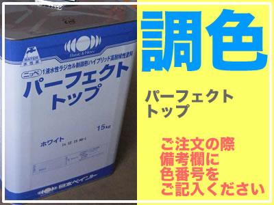 【調色】パーフェクトトップ(調色) 日本塗料工業会