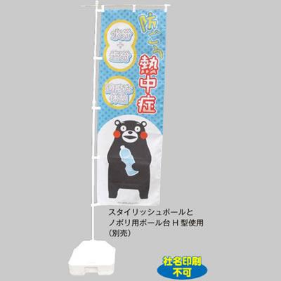 【熱中症対策/標示類】熱中対策ノボリ 熱中ノボリ−2