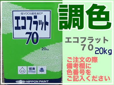【調色】エコフラット70(調色)20kg 日本塗料工業会(D版〜)