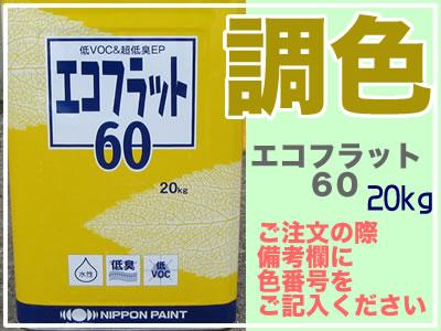 【調色】エコフラット60(調色)20kg 日本塗料工業会(D版〜)