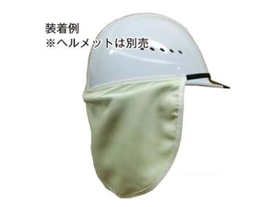 【熱中症対策/首用冷却用品】ネックガード シャダンタイプ