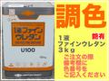 【調色】1液ファインウレタンU100(調色)3kg 【艶有】 日本塗料工業会