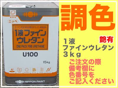 【調色】1液ファインウレタンU100(調色)3kg 【艶有】 ニッペND見本