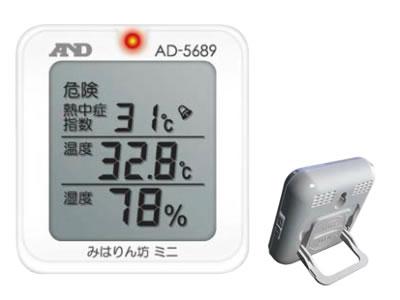 【熱中症対策/管理機器類】携帯型熱中症指数モニターミニ(AD-5689)