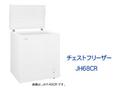 【熱中症対策/保冷用品】チェストフリーザー /JH68CR