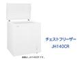 【熱中症対策/保冷用品】チェストフリーザー /JH140CR