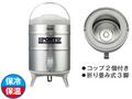 【熱中症対策/保冷用品】ステンレスキーパー9.5L