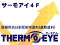 【塗料品/塗装】サーモアイ4F 太陽熱高反射4フッ化フッ素樹脂屋根用塗料(遮熱塗料) 15kgセット