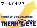 【塗料品/塗装】サーモアイUV 太陽熱高反射2液反応硬化形屋根用塗料(遮熱塗料) 15kgセット