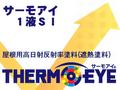 【塗料品/塗装】サーモアイ1液SI 太陽熱高反射シリコン系屋根用塗料(遮熱塗料) 15kg