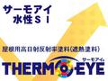 【塗料品/塗装】サーモアイ水性SI 1液水性シリコン系屋根用高日射反射率(遮熱)塗料 15kg