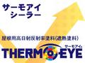 【塗料品/塗装】サーモアイ シーラー 2液形弱溶剤エポキシ樹脂太陽熱高反射(遮熱)シーラー 15kgセット