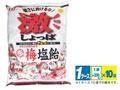 【熱中症対策/飴類・給水飲料】生梅塩飴 10袋