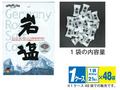 【熱中症対策/飴類・給水飲料】岩塩キャンデー 48袋