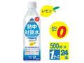 【熱中症対策/飴類・給水飲料】熱中対策水500ml/レモン味 24本