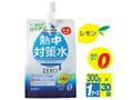 【熱中症対策/飴類・給水飲料】熱中対策水ソフトパウチ300g(レモン味) 30袋