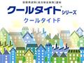 【塗料品/塗装】屋根用遮熱塗料 クールタイトF 16kgセット
