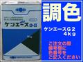 【調色】ケンエース G−2(調色)4kg 日本塗料工業会(D版〜)
