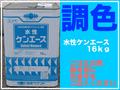 【調色】水性ケンエース(調色)16kg 日本塗料工業会(D版〜)