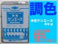 【調色】水性ケンエース(調色)4kg 日本塗料工業会(D版〜)