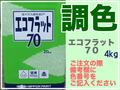 【調色】エコフラット70(調色) 4kg 日本塗料工業会(D版〜)