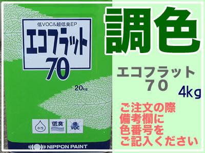 【調色】エコフラット70(調色) 4kg ニッペND見本
