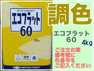 【調色】エコフラット60(調色) 4kg エスケー化研見本帳