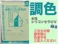 【調色】水性シリコンセラUV(調色) 4kg 日本塗料工業会(D版〜)