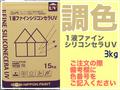 【調色】1液ファインシリコンセラUV(調色) 3kg 日本塗料工業会(D版〜)