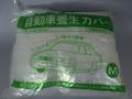【塗装/養生品】エコペン 自動車養生カバー M 3.8×6.6