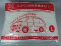 【塗装/養生品】エコペン 自動車養生カバー L 4.8×7.5